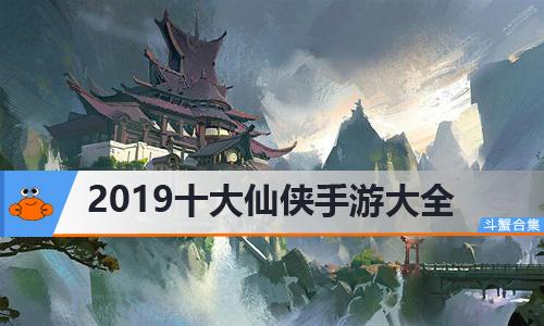 2019十大仙侠手游