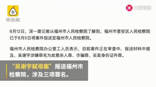 吴谢宇弑母案进展:吴谢宇弑母案报送福州市检察院,涉及三项罪名
