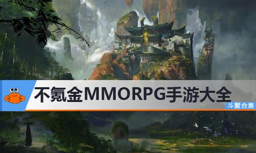 不氪金MMORPG手游