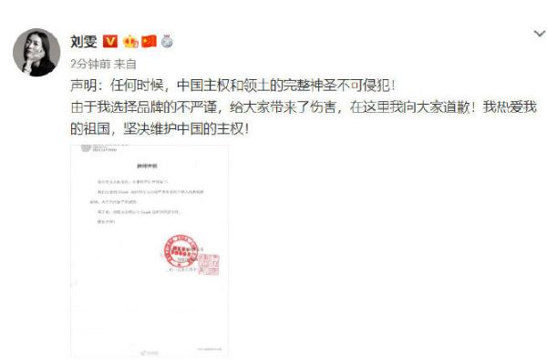 刘雯终止与蔻驰合作:中国主权和领土的完整神圣不可侵犯!