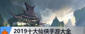 2019十大仙侠手游大全