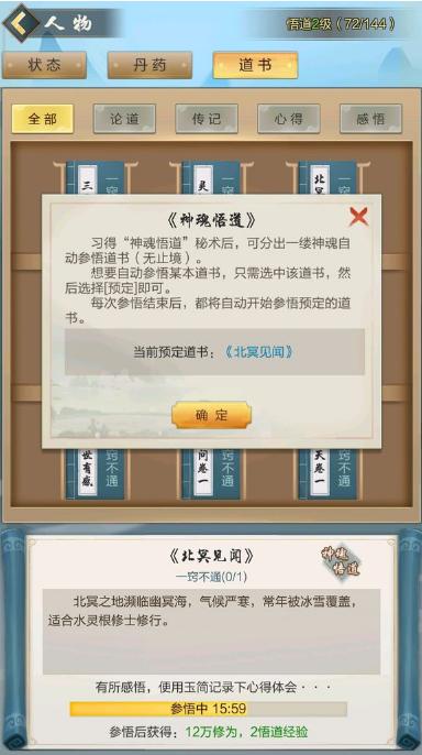 玄元剑仙神魂悟道作用介绍