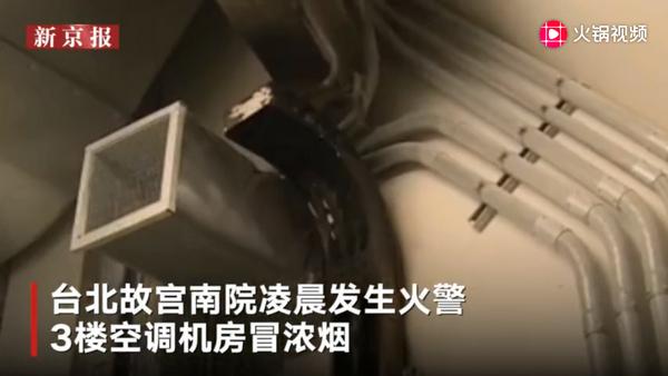 台北故宫起火:台北故宫南院机房凌晨起火,所幸未波及馆内文物