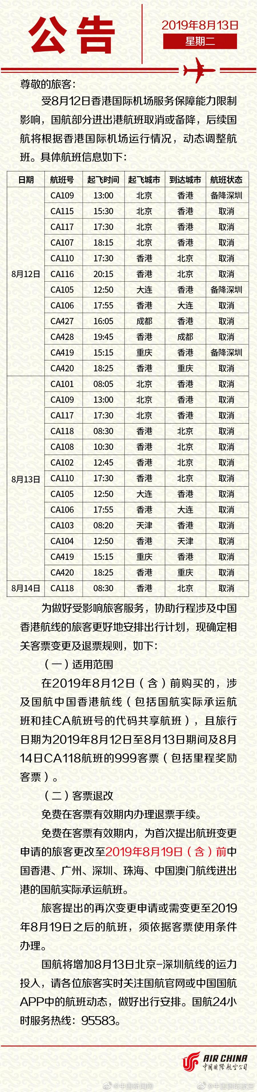 六航企公布香港机票处置方案:免费退改签