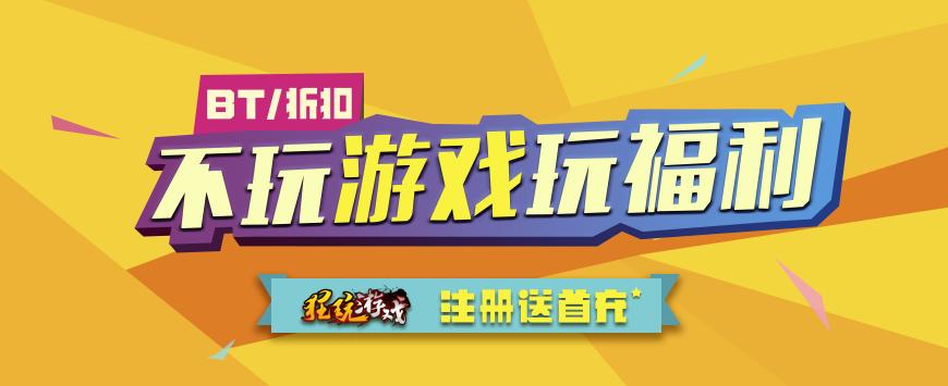 狂玩(wan)游戲注(zhu)冊送首(shou)充(chong),不玩(wan)游戲玩(wan)福利!