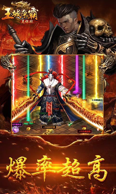 王城争霸超变版