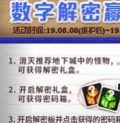 DNF数字解密赢好礼活动 解迷赢取超星空通行证与耀银调整箱