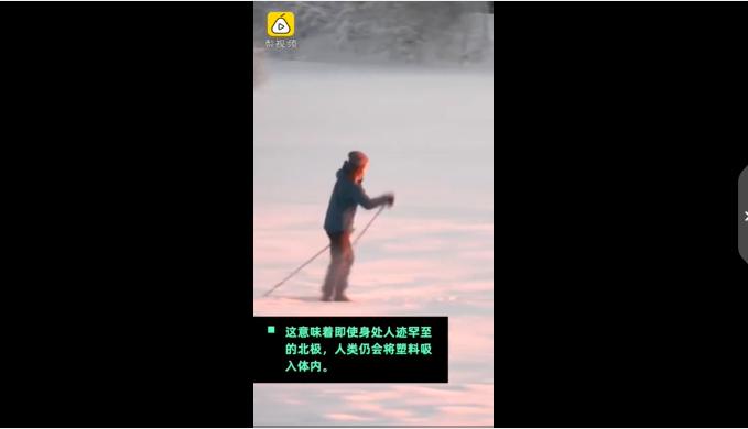 """北极下了塑料雪!一升雪里有居然有""""1万塑料微粒""""!"""
