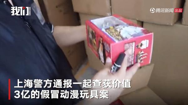上海查获3亿元假手办,涉及万代、梅格屋、任天堂等多个品牌