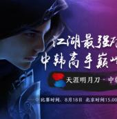 首次中韩论剑赛即将来袭!选手阵容公布以及赛事详情提前看