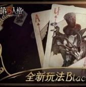 第五人格blackjack模式玩法介绍