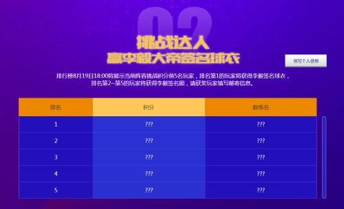 【挑战全明星】挑战李毅大帝阵容,8月19日直播全新玩法