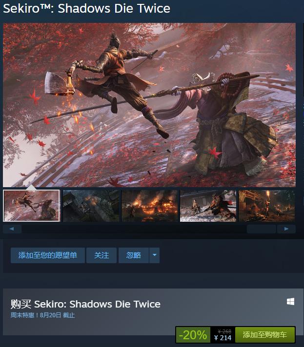《只狼:影逝二度》Steam周末特惠 史低价