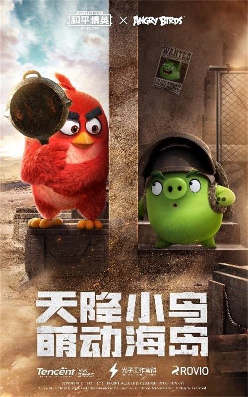 《和平精英》×《愤怒的小鸟》萌动盛夏!