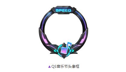 QQ飞车手游QS音乐节头像框获得攻略