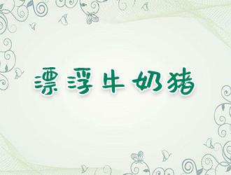 趣味漂(piao)浮牛奶豬