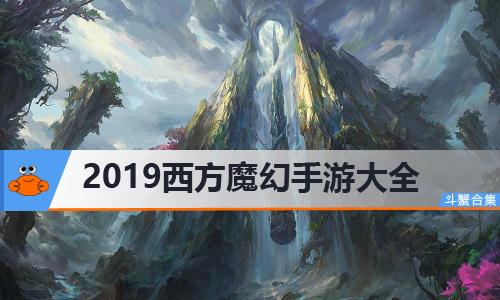 2019西方魔幻手游