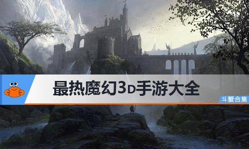 最热魔幻3d手游