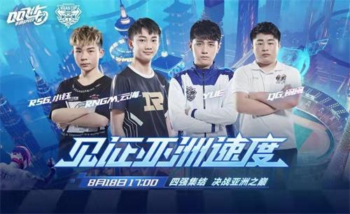 QQ飞车亚洲杯总决赛倒计时一天 共同见证亚洲车神诞生!