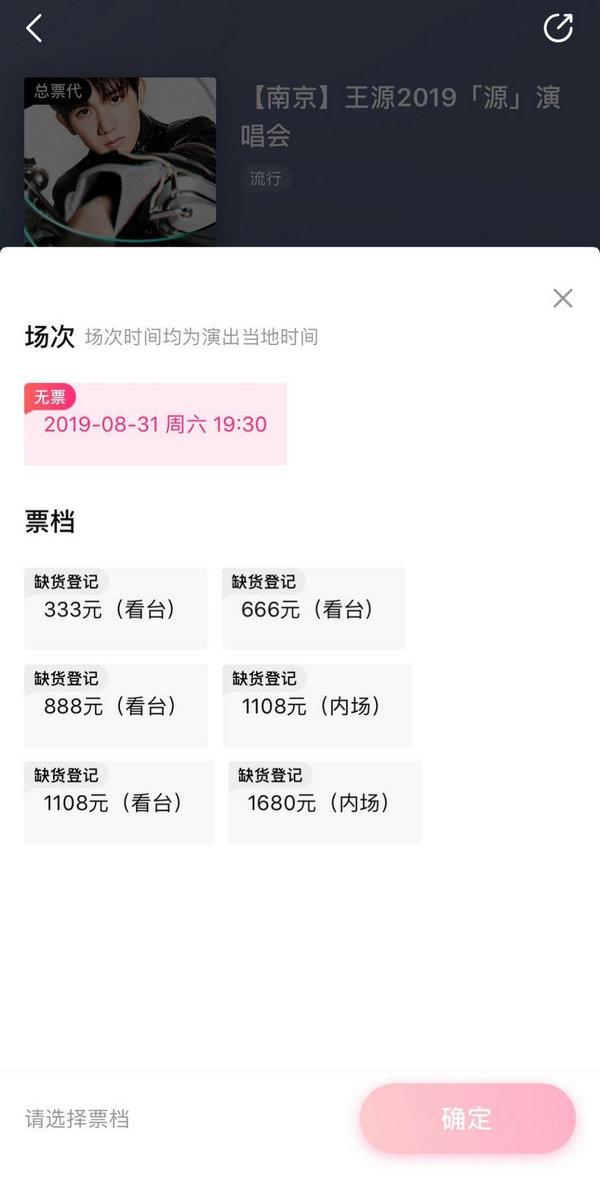 王源个人演唱会第一轮预售5000张,秒空!