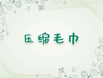 出(chu)門旅行必備良品(pin)之壓gu)suo)毛(mao)巾
