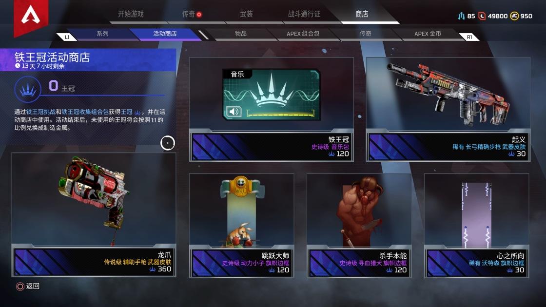 《Apex英雄》铁王冠活动被玩家怒喷 制作人回怼