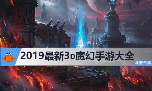2019最新3d魔幻手游大全