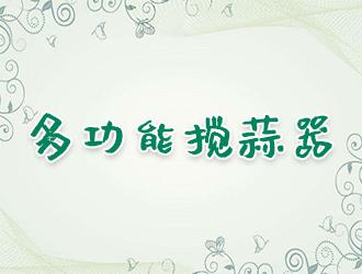 多(duo)功能(neng)攪(jiao)蒜器