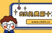 QQ免费十万赞,qq在线刷十万赞教程,qq刷赞的好方法!
