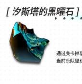 明日方舟汐斯塔的黑曜石获得方法及用途介绍