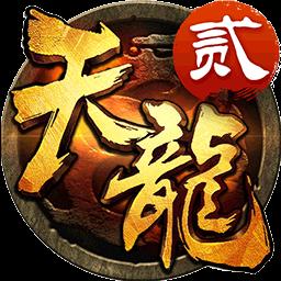 天龍3DIOS版v1.508.0