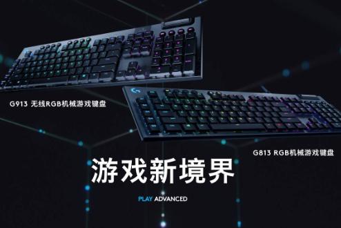 罗技G913无线RGB板滞游戏键盘、G813 RGB板滞游戏键盘重磅发布