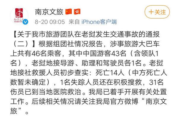 老挝车祸13人遇难是怎么回事-老挝车祸13人遇难详情介绍
