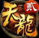 天龙3DIOS版v1.508.0