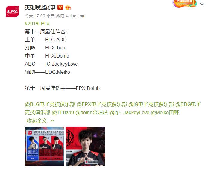 第十一周最佳阵容:FPX中野组合上榜