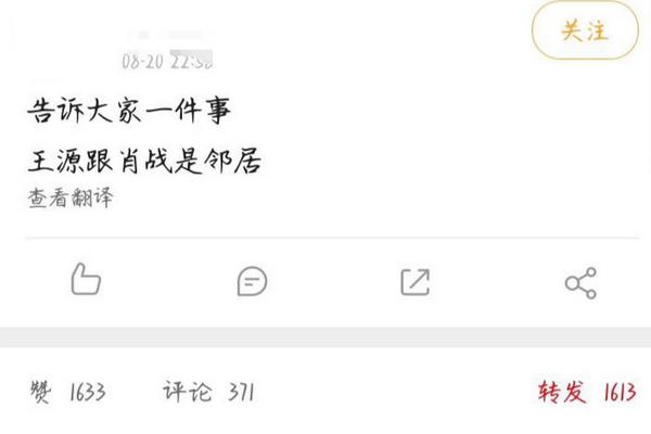 曝王源和肖战是邻居,?#32844;?#20204;是同事
