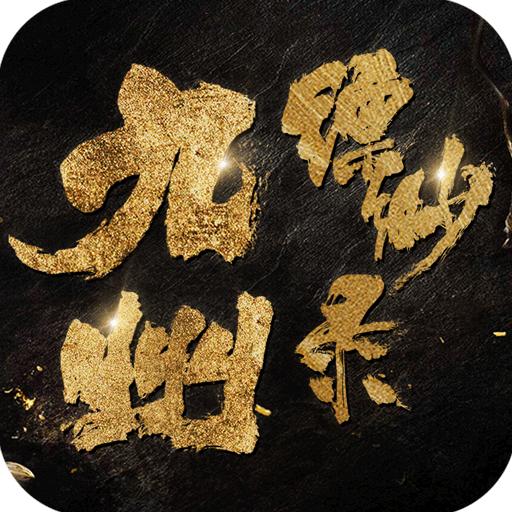 九州缥缈录手游官网版