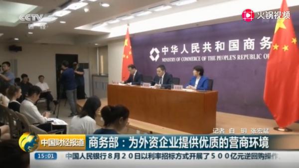 中国营商环境排名提升,由上一年第78位提升到第46位