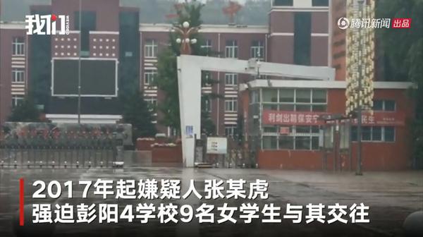 宁夏一男子逼迫9名女学生与其交往,连家长都威胁!
