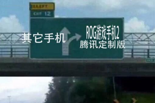ROG2果真成为了掩袭稳定上分必备神器?