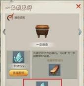 玄元剑仙虚空石打造方法