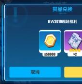 《崩坏3》BW2019现场福利兑换码分享
