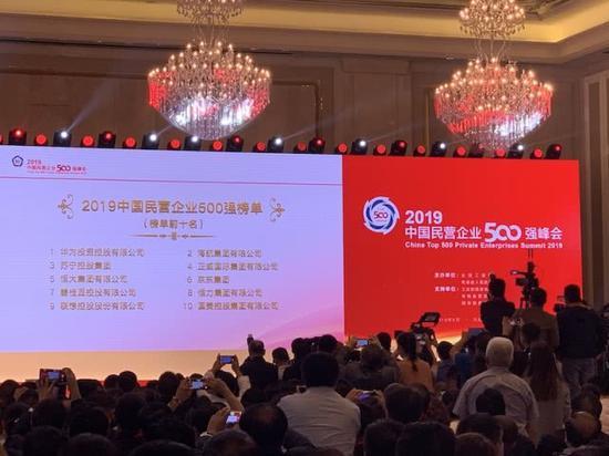 2019中国民企500强榜单出炉:华为海航苏宁位居前三
