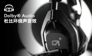 """竞游新""""声"""" 臻享品质 Astro全新升级A50无线游戏耳机麦克风及基座控制台上市"""