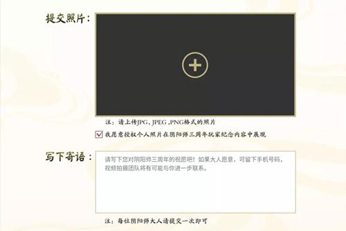 阴阳师三周年照片祝语征集活动玩法介绍