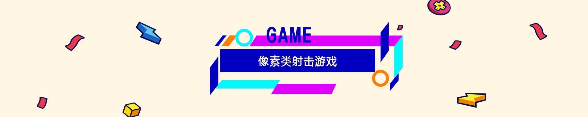 像素类射击游戏_斗蟹游戏网