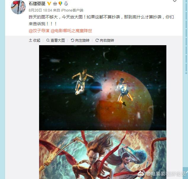 哪吒被指涉抄袭:中影华腾喊话饺子导演要求对剧本