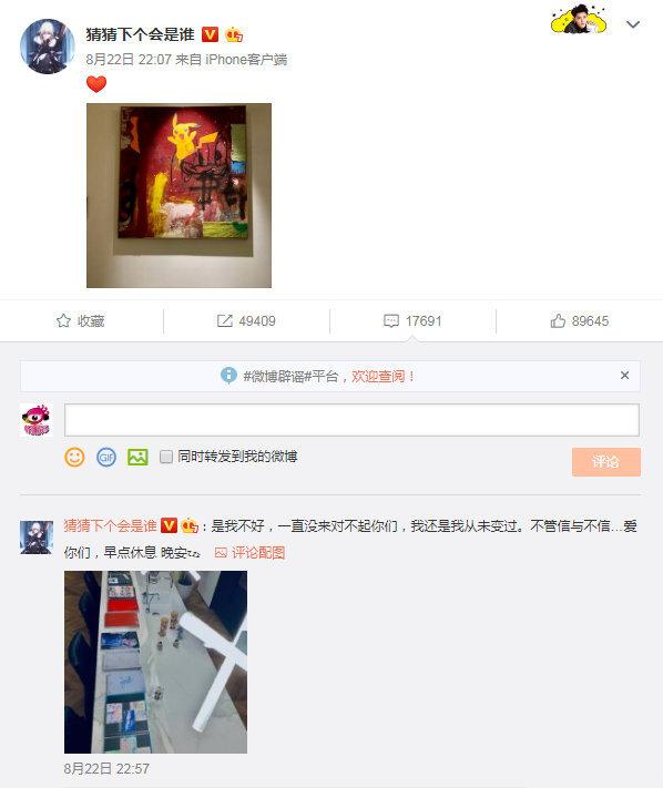 黄子韬向粉丝道歉是怎么回事-黄子韬向粉丝道歉详情介绍