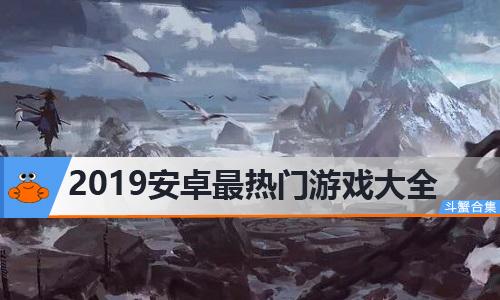 2019安卓最热门游戏大全