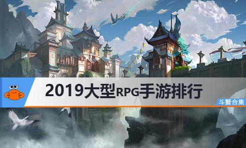 2019大型rpg手游排行